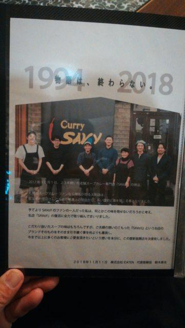 savoy5